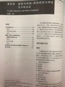 Książka, wydana przez wydawnictwo Springer, została właśnie przetłumaczona na język chiński. Autorami rozdziałów byli m.in. dr Zdanowicz i dr Drwięga.